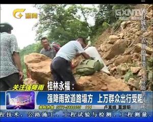 桂林永福:强降雨致道路塌方 上万群众出行受阻