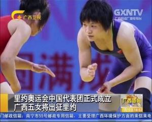 里约奥运会中国代表团正式成立 广西五女将出征里约