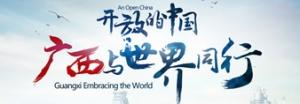 开放的中国:广西与世界同行——外交部省区市推介活动