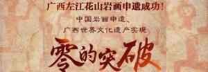 广西左江花山岩画申遗成功!中国岩画申遗、广西世界文化遗产实现零的突破