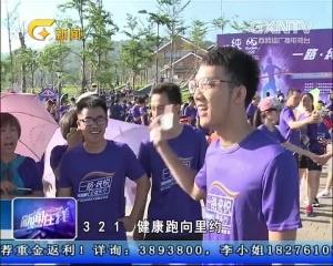 【聚焦里约奥运会】南宁市民健康长跑 为奥运加油助威