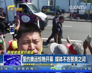 【新闻频道里约报道】里约奥运惊艳开幕 媒体不吝赞美之词