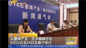 石墨烯产业·技术高峰论坛8月22日至24日举行
