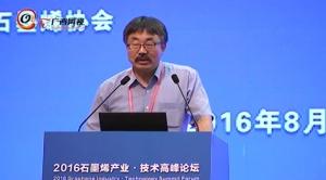 【主题报告会】李永熙:用于电子器件和能源储存的石墨烯