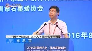【主题报告会】刘忠范:高品质石墨烯薄膜的大批量生产和杀手锏应用