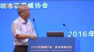 【主题报告会】戴念华:单层和少层石墨烯的制备和应用