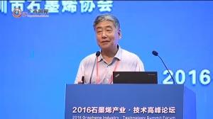 【主题报告会】冯冠平:中国石墨烯产业化之路