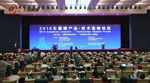 2016石墨烯产业技术高峰论坛开幕式