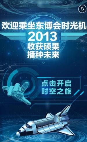乘坐时光机,一起去2013中国—东盟博览会现场吧