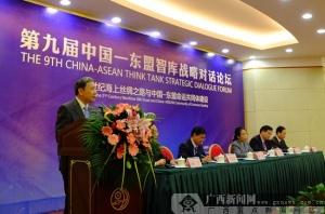 中国—东盟智库战略对话论坛在南宁举行