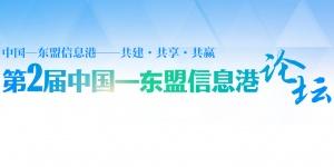 专题:第2届中国-东盟信息港论坛