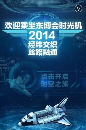 乘坐时光机,一起去2014中国—东盟博览会现场吧