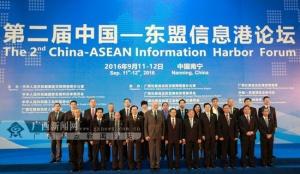 第二届中国—东盟信息港论坛11日在邕举行