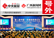 号外:第二届中国—东盟信息港论坛开幕