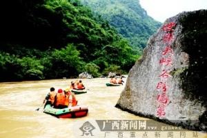 那坡老虎跳跨国漂、边关风情游吸引游客