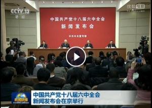 中国共产党十八届六中全会新闻发布会举行
