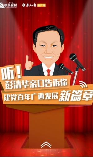 【广西日报】听!彭清华亲口告诉你建党百年广西发展新篇章