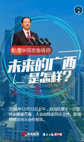 彭清华同志告诉你,未来的广西是怎样
