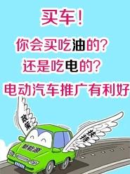 广西电动汽车推广有利好,你会不会买?