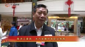 """[""""两会""""访谈间]陈洪江委员:大力发展中等职业教育"""