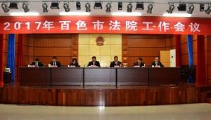 百色召开全市法院工作会议部署2017年工作