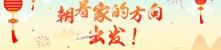 朝着?#19994;?#26041;向��出发����2017年广西春运大型网络专题