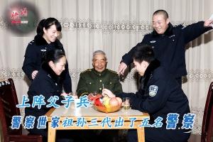 脸谱:警察世家 祖孙三代出了五名警察
