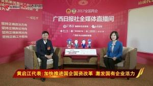 黄启江代表:加快推进国企国资改革