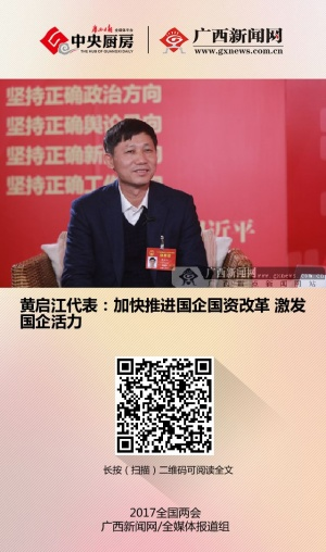 黄启江代表:加快推进国企国资改革 激发国企活力