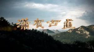 潇贺古道第一集