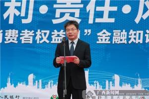"""南宁市区联社举办 """"3•15消费者权益日""""宣传活动"""