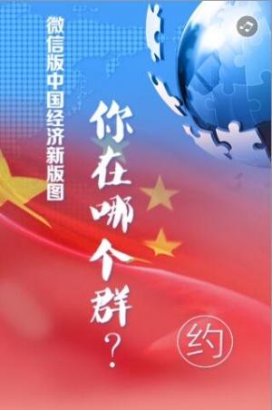 中国经济的新版图,你在哪个群?