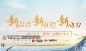 """广西新闻网激浪而起 """"两会""""融媒体报道精彩纷呈"""