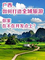 广西如何打造全域旅游 你家在不在开发点上?