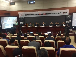 2017 IRONMAN 70.3中国赛柳州站4月1日举行