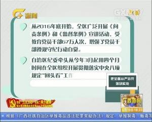 """营造""""三大生态"""" 实现""""两个建成"""" 广西奋勇前行"""