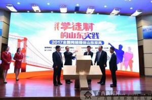 2017全国网络媒体山东采风活动启动