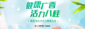 健康廣西 活力八桂——廣西新聞網專題報道