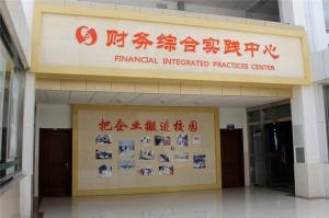 济南职业学院财经学院:综合模拟实训助力学生提升职业素养