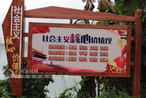 梧州长洲区:让社会主义核心价值观融入百姓生活