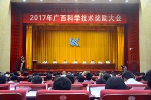 2017年广西科学技术奖励大会