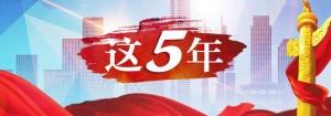 """【这五年】加注广西跨越发展""""精神动能"""""""