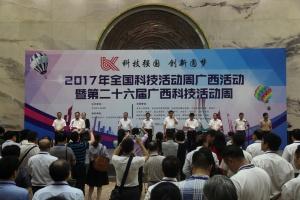 2017年全国科技活动周暨二十六届广西科技周开幕