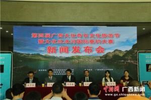 第四届大化奇石文化旅游节将于10月22日开幕