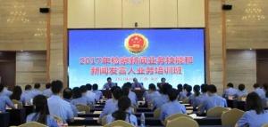 自治区检察院举办新闻发言人业务培训班
