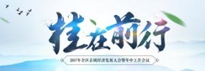 桂在前行——2017年全区县域经济发展大会暨年中工作会议