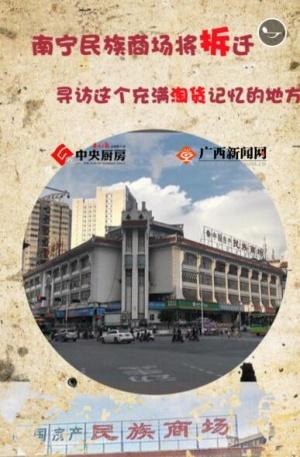 H5|南宁民族商场将拆迁 曾经淘货记忆之地