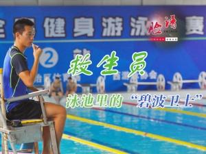 """【脸谱】救生员——泳池里的""""碧波卫士"""""""