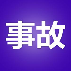 最新:南丹县一矿业公司发生冒顶事故 已致11人被困2人遇难