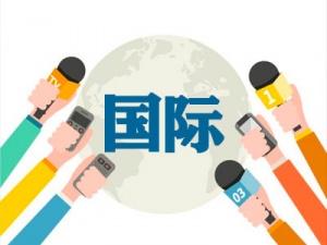 东博会峰会亮点和标志性成果:搭建政商界对话平台